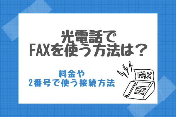 の でんわ fax おうち
