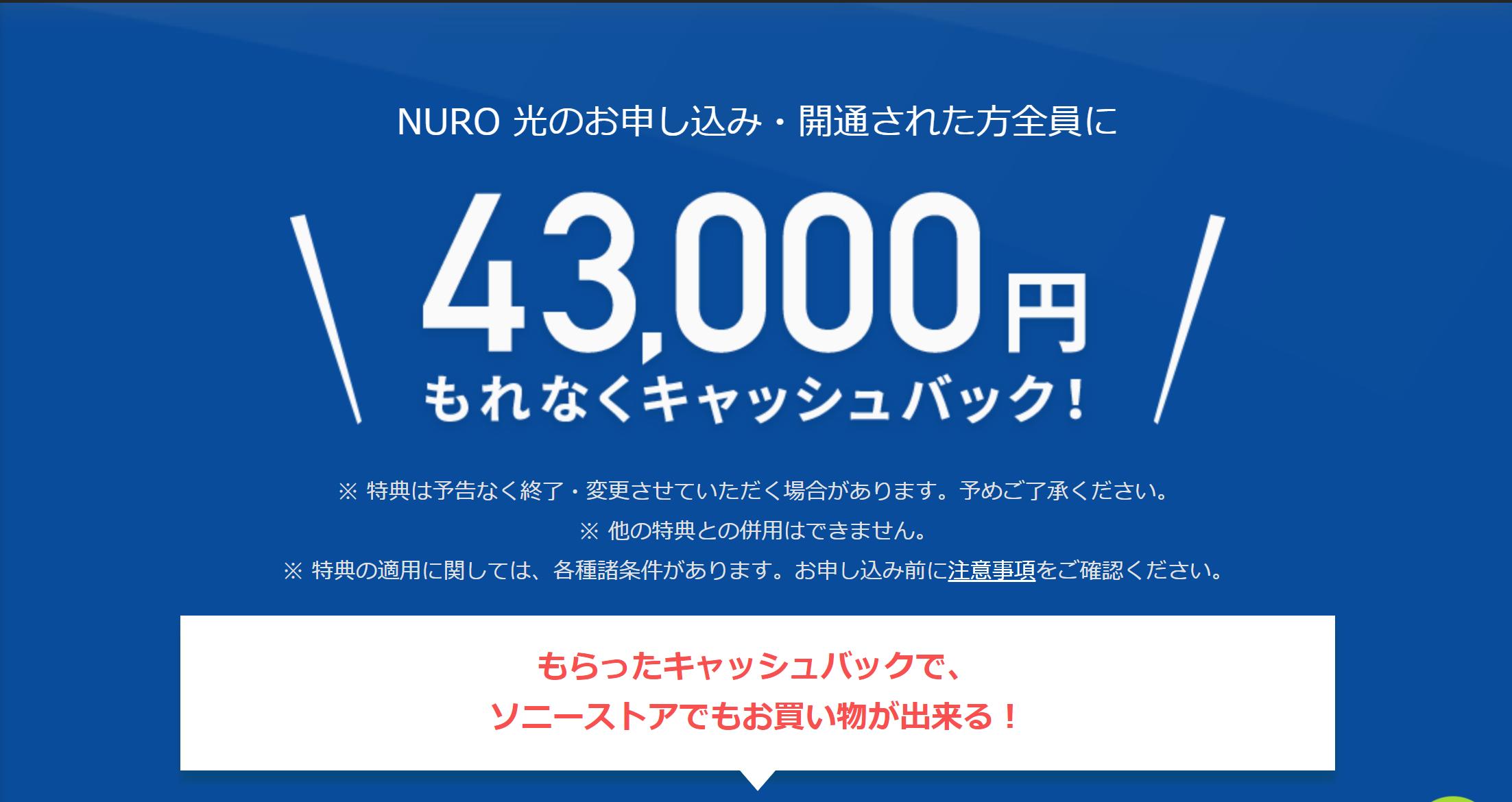 NURO光 キャンペーン 43000円