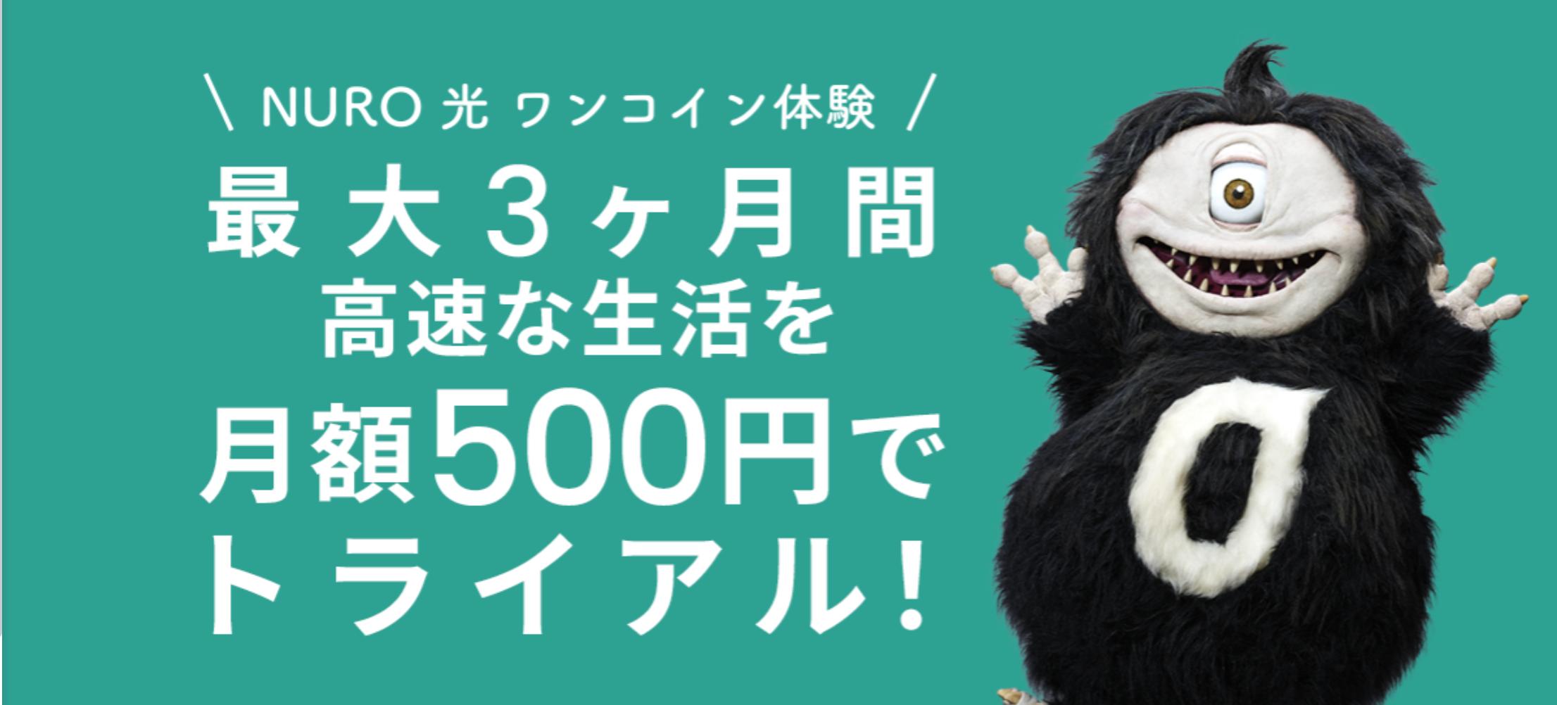 NURO光 キャンペーン 500円
