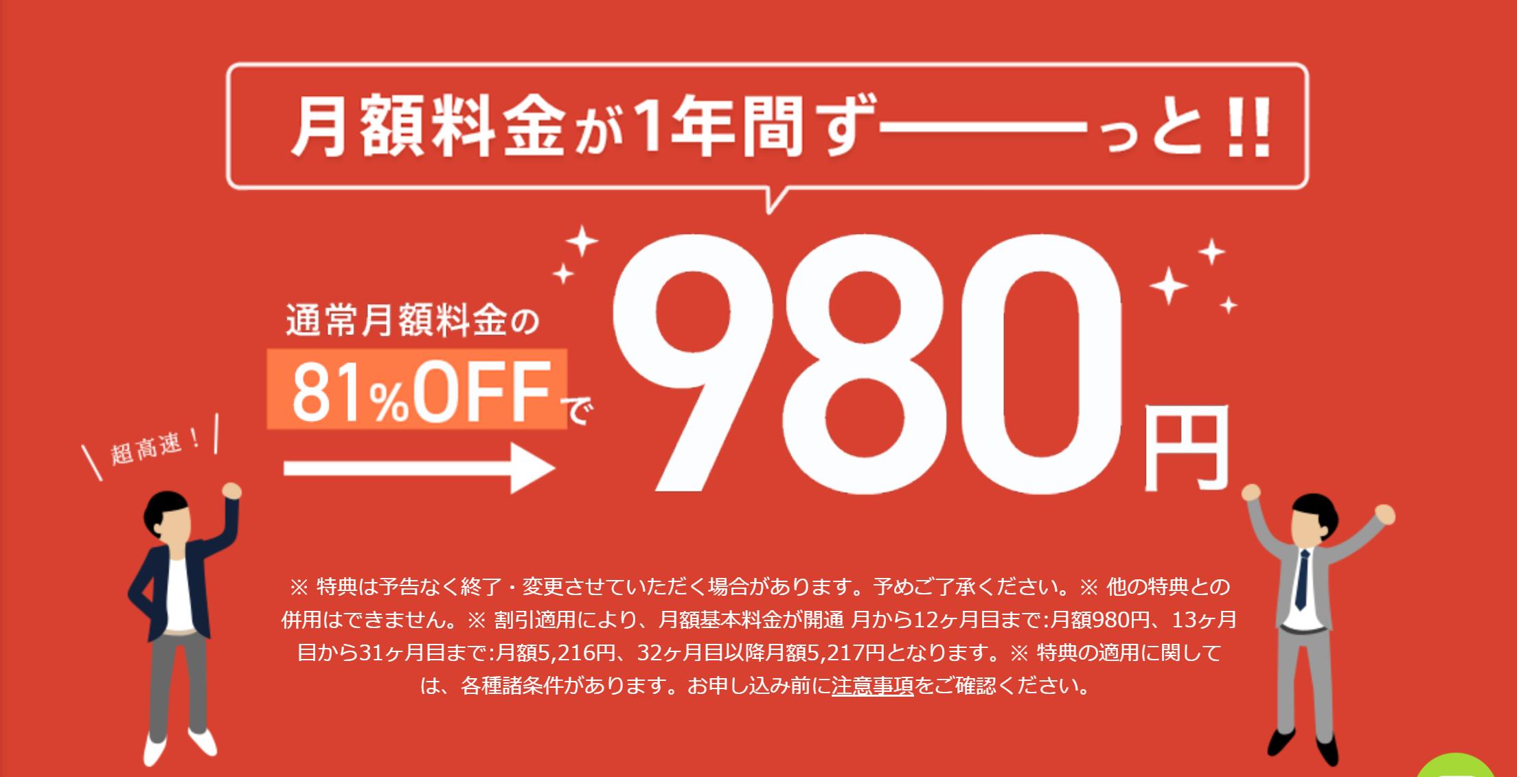 NURO光 キャンペーン 980円